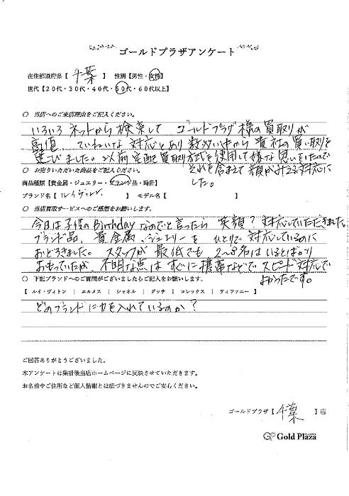 ルイ・ヴィトンアンケート画像②