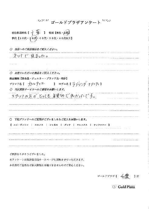 カルティエアンケート画像①