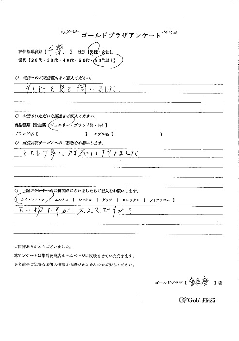 ジュエリーアンケート画像②