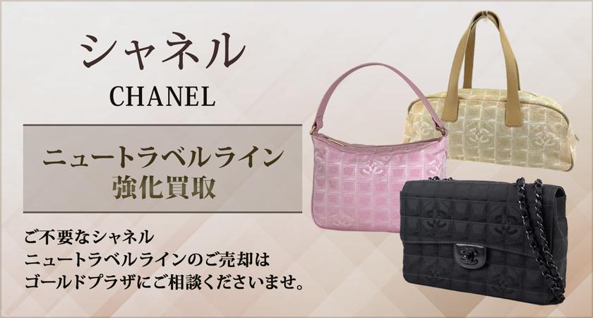 シャネル/ニュートラベル買取バナー画像