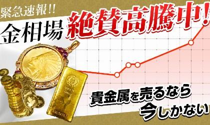 金レート(コラム用)