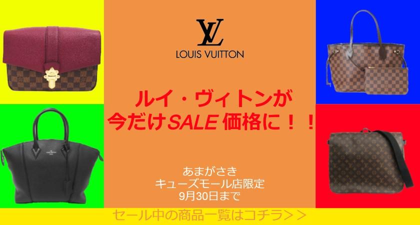 LVセールバナー画像