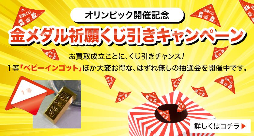 くじ引きキャンペーンバナー画像