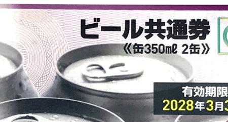 金券画像3