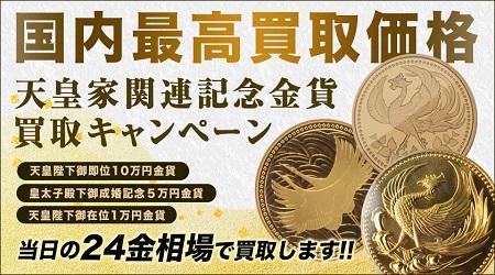 天皇陛下関連記念金貨バナー