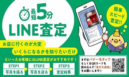 LINE査定バナー